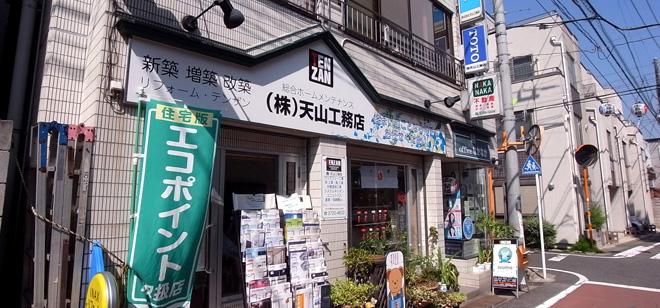天山工務店 本社