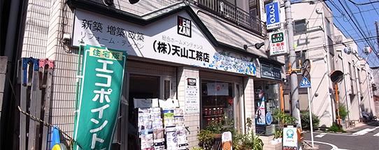 世田谷区奥沢1丁目東通り沿いに天山工務店があります。