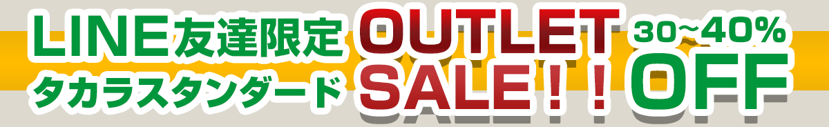 LINE友達限定タカラスタンダードOUTLET SALE!! 30~40%OFF