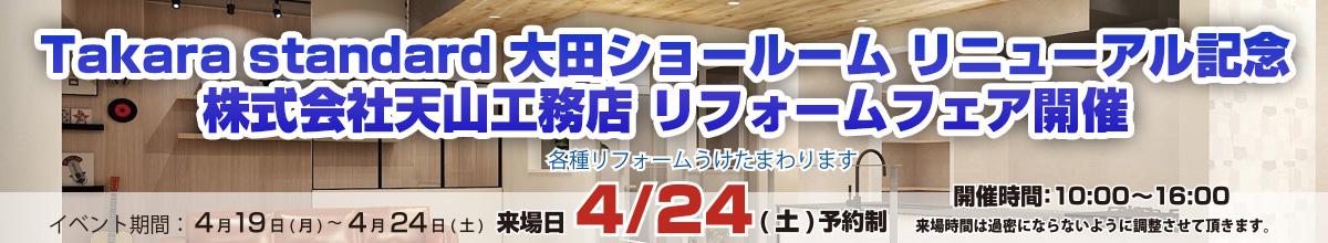 タカラスタンダード大田ショールームリニューアル記念 株式会社天山工務店リフォームフェア開催!期間4月19日~4月24日まで4月24日は予約制の来場日、直接商品をご確認いただけます。10:00~16:00