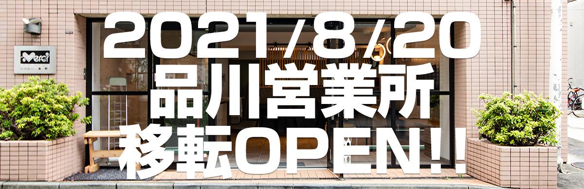 2021/8/20 品川営業所移転OPEN!!